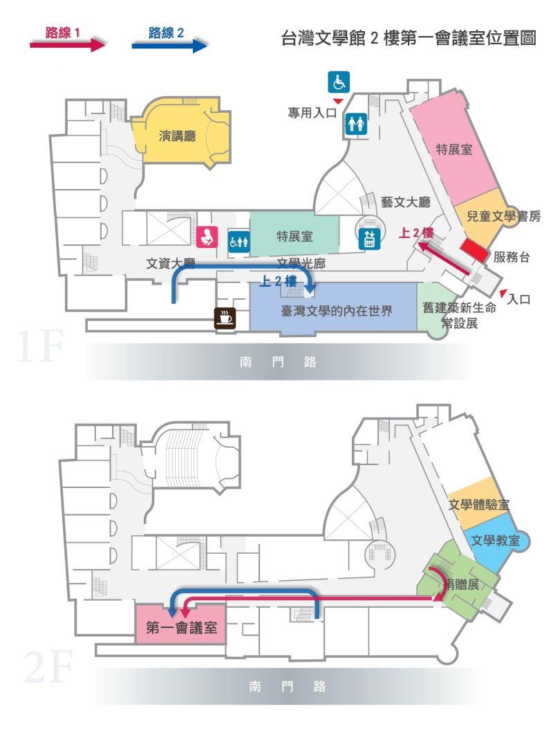 國立台灣文學館2樓「第一會議室」位置圖