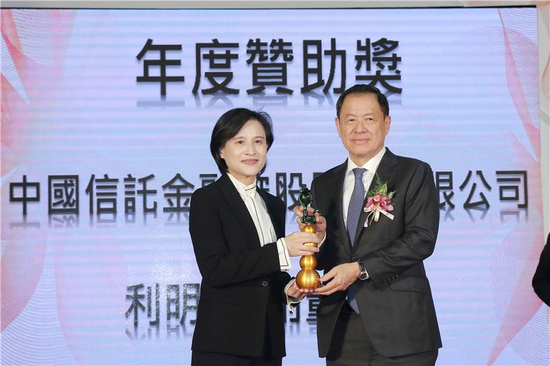 中國信託金融控股股份有限公司獲年度贊助獎