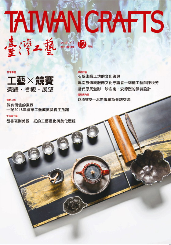 TAIWAN CRAFTS Nov. 2018 / Vol.71
