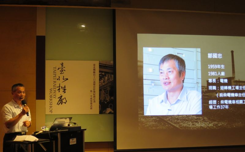 Tsou Kuo-chung has worked at the Taipei Railway Workshop for 37 years.