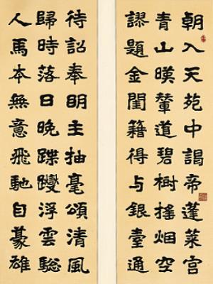 「中華書道學會己亥年會員展」-謝宗安_四聯屏之一二-右