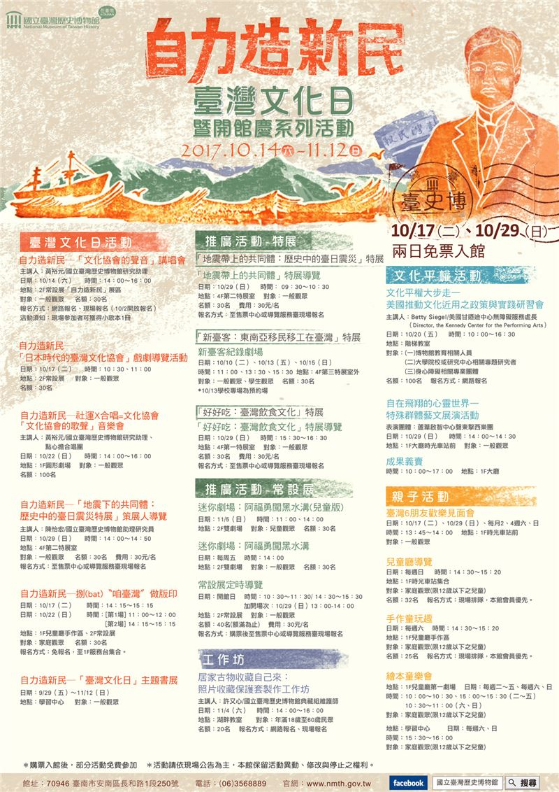 自力造新民活動文宣-臺史博提供