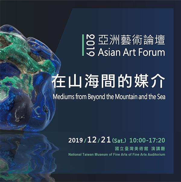 國美館12月21日推出2019亞雙展國際論壇「在山海間的媒介」