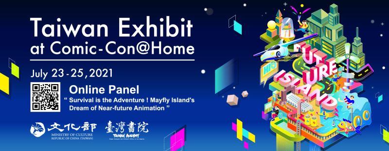 「聖地牙哥國際漫畫展」參展主視覺