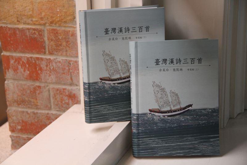 《臺灣漢詩三百首》上、下兩冊