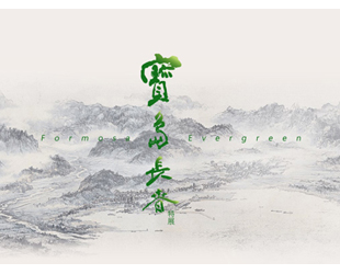 4 「寶島長春」線上展覽