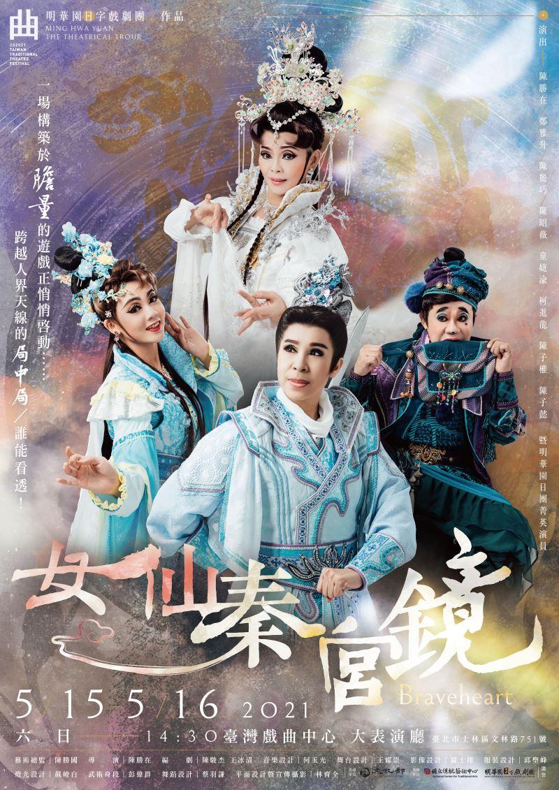 《女仙秦宮鏡》一齣愛與勇氣、感天動地的仙凡戀即將於臺灣戲曲中心升級演出