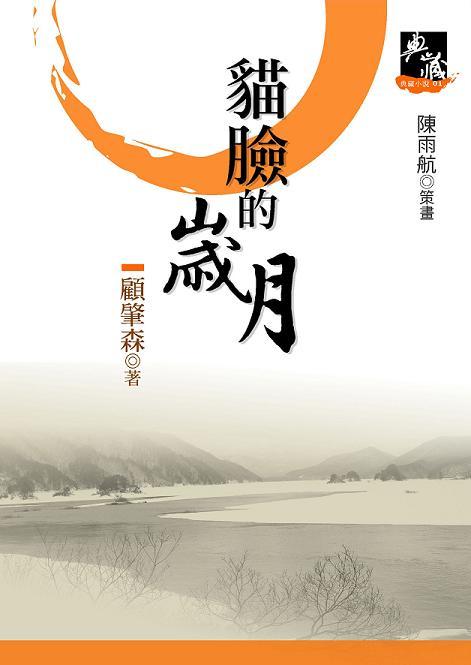 Front cover, Gu Zhaosen's Cat Face Days, winner of the 1986 Golden Tripod Book Award (Source: Chiu Ko Publishing Co. Ltd.)