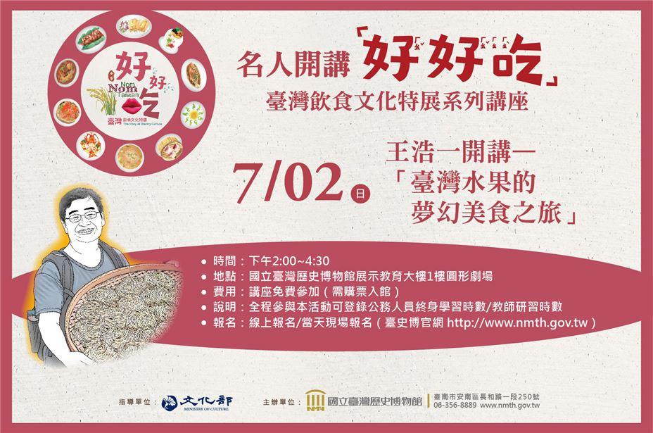 名人開講「好好吃」:臺灣飲食文化特展系列講座