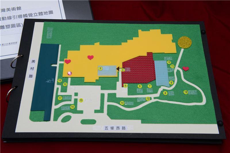 戶外雕塑園區觸覺地圖(照片)