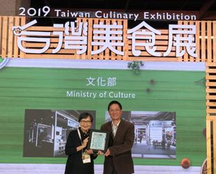 文化部「2019臺灣美食展」獲頒最佳攤位獎