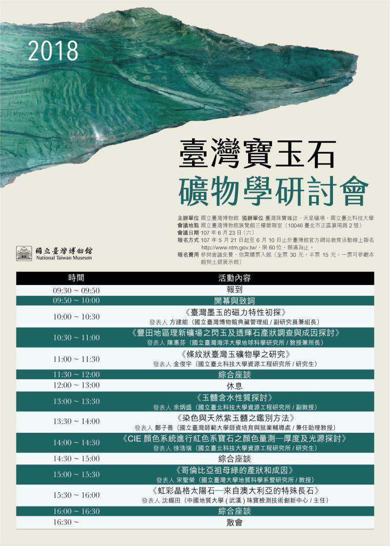 臺博館2018臺灣寶玉石礦物學研討會