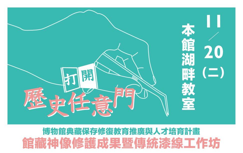 館藏神像修護成果暨傳統漆線工作坊