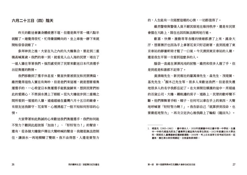 張星賢日記及書信-內文_800-1-Large