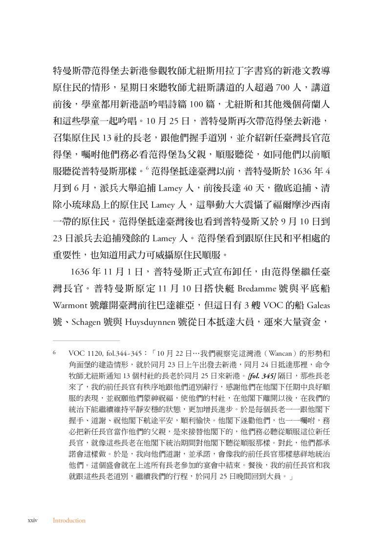 2020臺灣長官致總督書信抄錄檔-導讀4-大