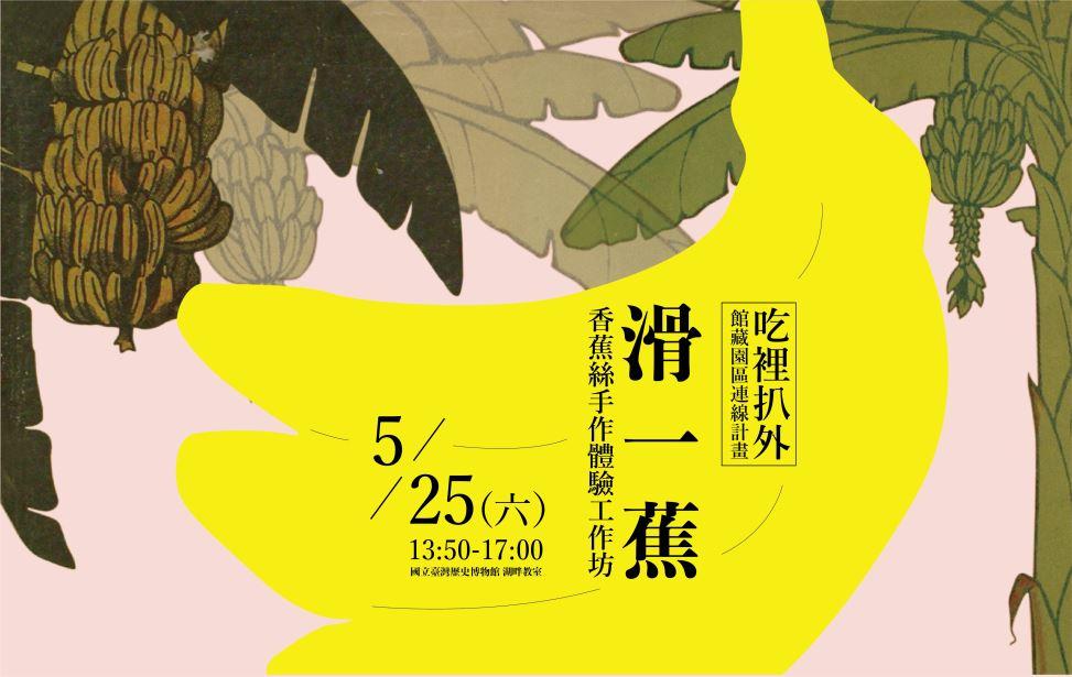 滑一蕉:香蕉絲手作體驗工作坊 - 國立臺灣歷史博物館