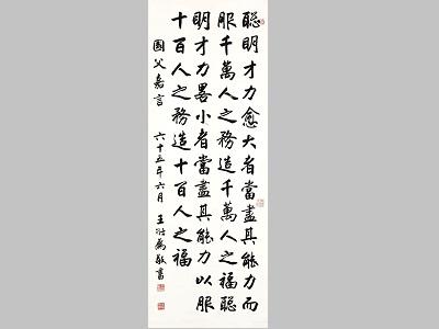 王壯為〈國父嘉言〉231×86_cm_書法。