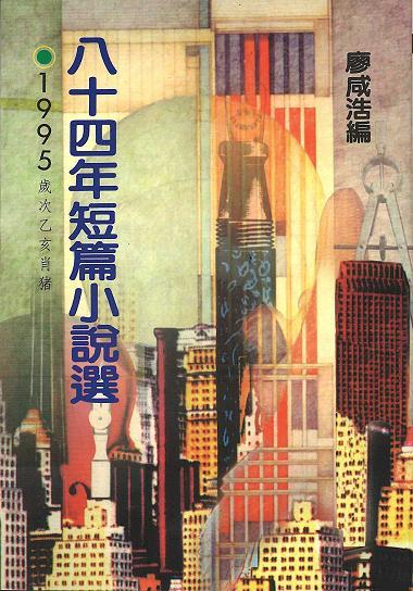 洪凌〈星光橫渡麗水街〉收錄於《八十四年短篇小說選》(來源/爾雅出版社有限公司)