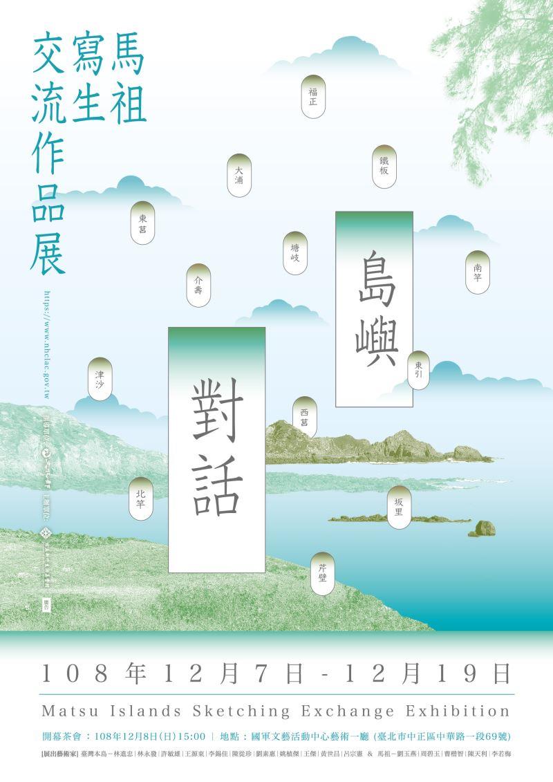 「島嶼對話-馬祖寫生交流作品展」展覽海報