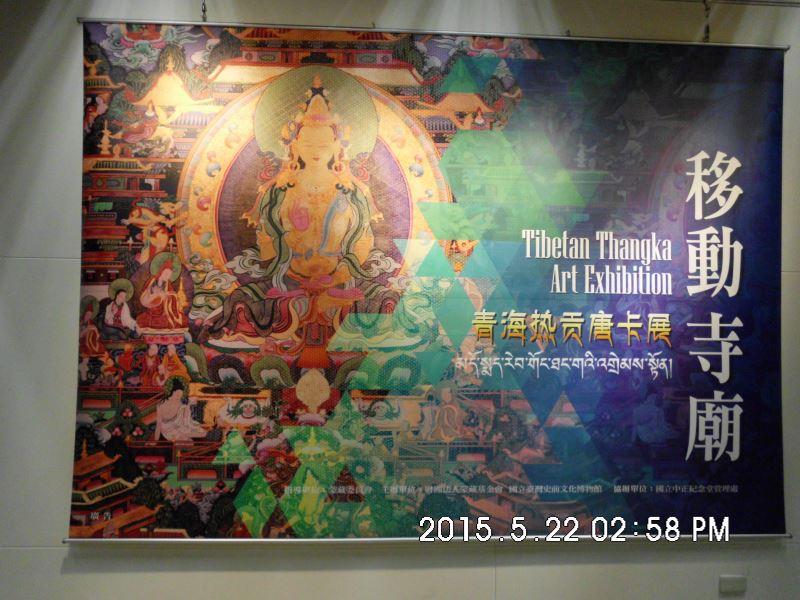 青海熱貢唐卡展臺北場系列照片共2張