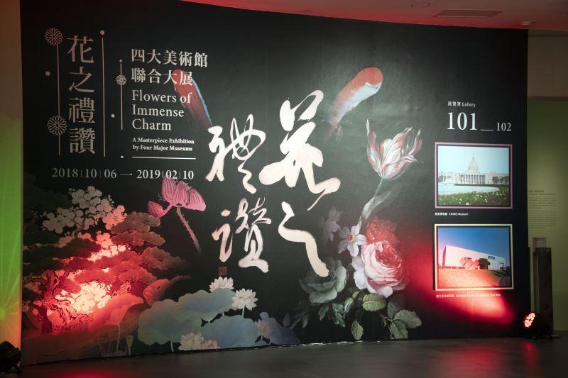 花之禮讚ー—四大美術館聯合大展」貴賓之夜之2