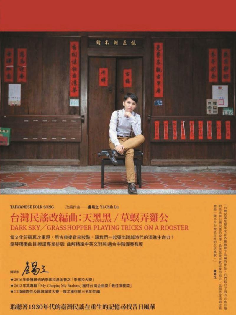 盧易之誤打誤撞開始改編臺灣民謠,也出版臺灣民謠改編錄音專輯。