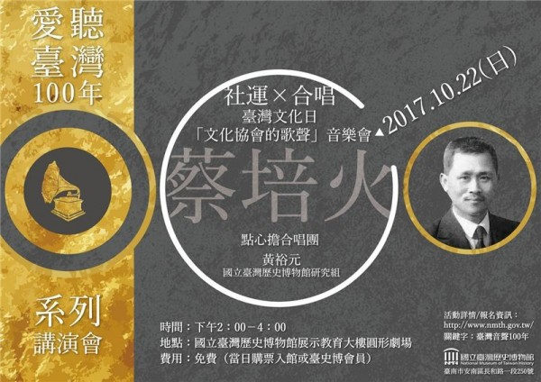 Oct. 22 - Taiwanese Culture Day Concert in Tainan City
