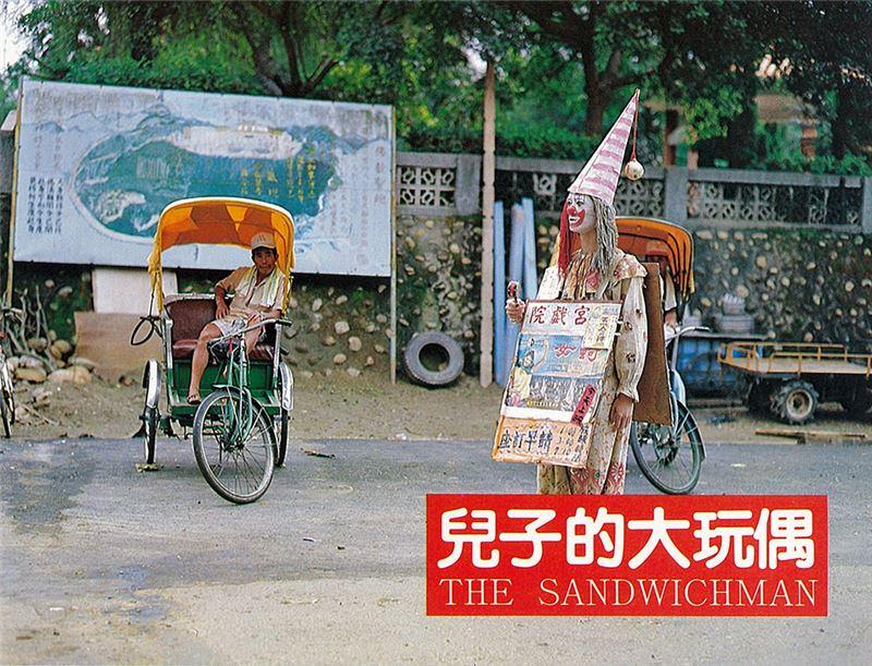 此片背景時代為六○至七○年代,正逢台灣社會經濟劇烈轉型,三片於八○初回顧並檢視了現代化、工業化、都市化的進程及影響。侯孝賢〈兒子的大玩偶〉,由三明治人引領觀眾,彷彿慢行於前現代、純樸寧謐的小鎮街巷,充滿了鄉愁。象徵現代化的火車駛入小鎮車站,帶來了商品和廣告業。底層階級小人物謀職求生不易,甚至必須委屈扮小丑來為商品服務。結果,坤樹最後不知哪一個他才是真正的他、才是他兒子的父親,隱喻了主體之扭曲與異化。