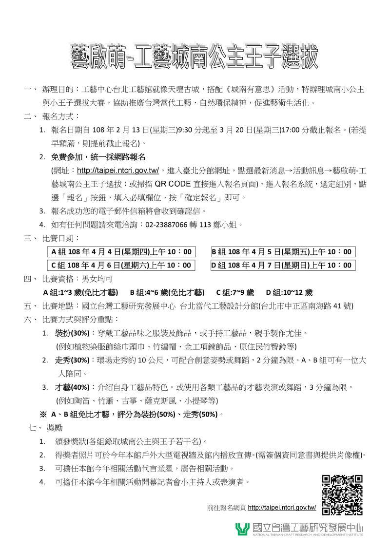 「藝起萌-工藝城南公主王子選拔」特別活動報名章程