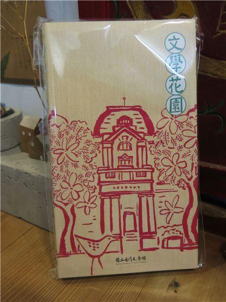 文學花園筆記本NOTEBOOK ●售價:新臺幣NT150元
