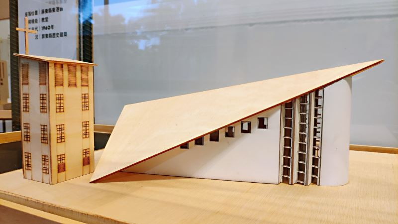 顯現強大的設計與結構能力的屏東東港天主堂(1960)模型