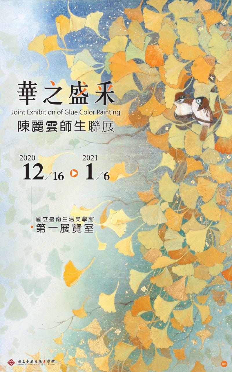 「華之盛采-陳麗雲師生展」海報
