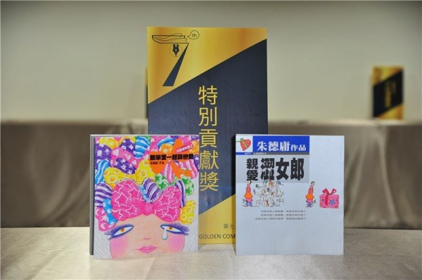 Zhu was honored with the Lifetime Achievement Award by the 7th Golden Comic Awards for his contributions to Chinese-language comics.