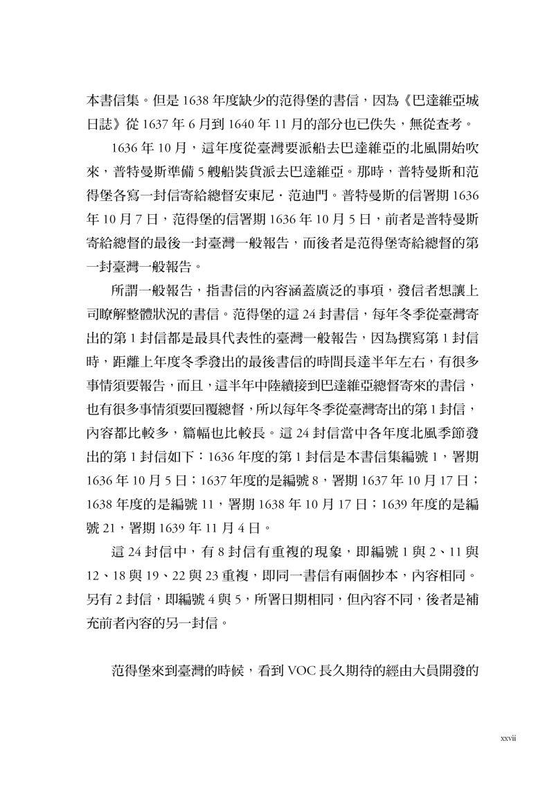 2020臺灣長官致總督書信抄錄檔-導讀7-大