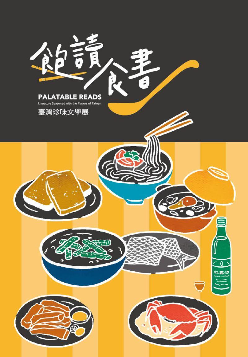 國立臺灣文學館推出「飽讀食書—臺灣珍味文學展」