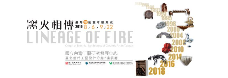 Lineage of Fire: Origin of Biennial Exhibitions of Ceramic Art in Taiwan