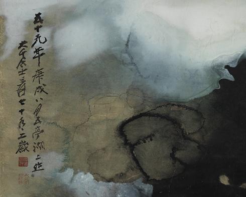 張大千 夏山雲瀑(局部)