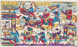 史博館館藏版畫《五路財神》(館藏編號85-00425)
