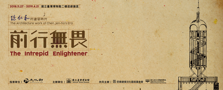 前行無畏:陳仁和的建築時代特展banner