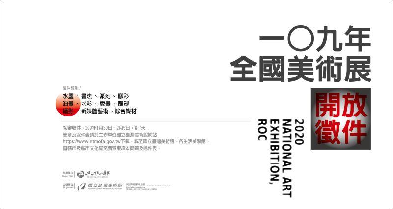 「一○九年全國美術展」 1月30日至2月5日辦理初審收件