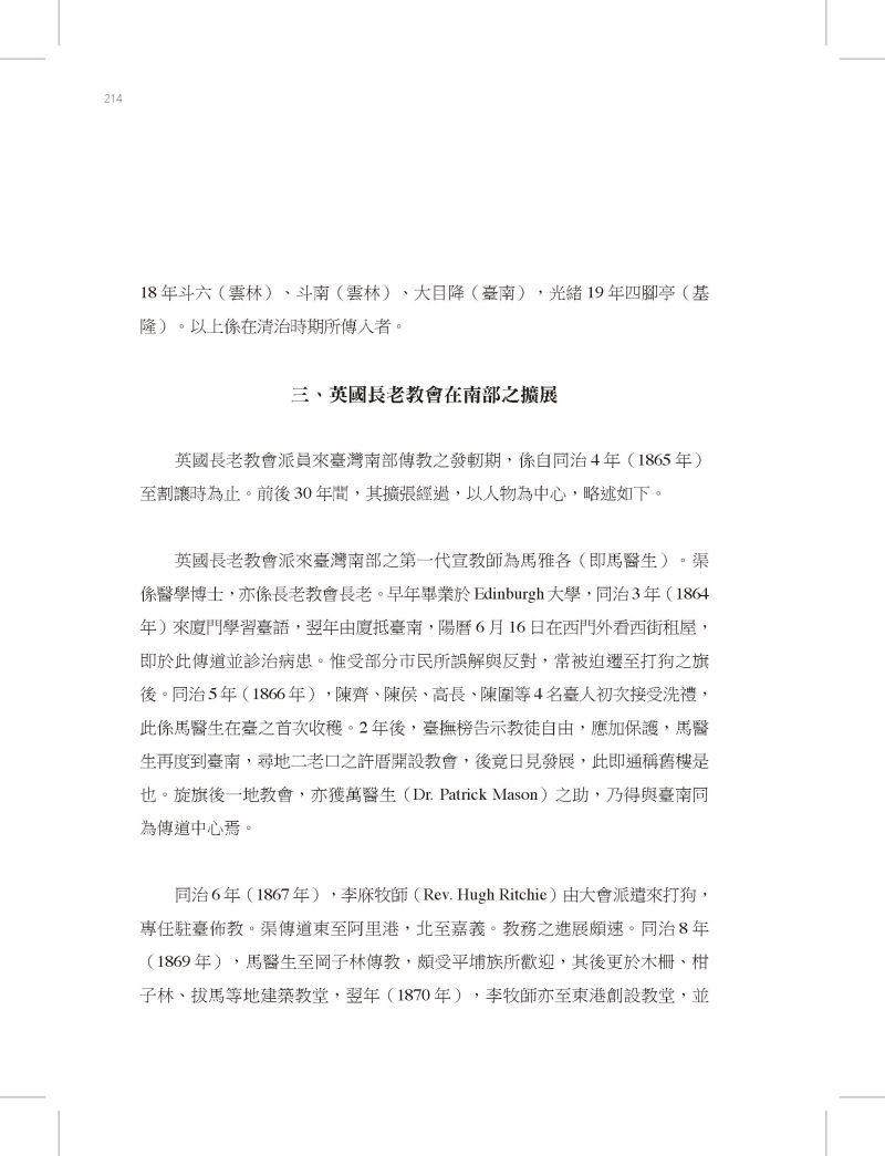 賴永祥文集7-歷史篇3_頁面_214-大