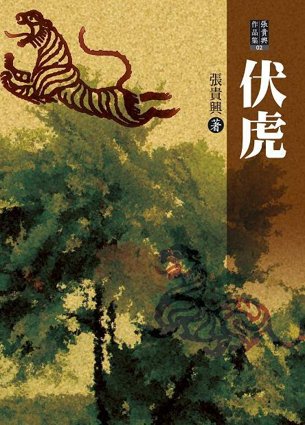 Front cover, Subduing the Tiger, a collection of Zhang Guixing's early award-winning writings (Source: Rye Field Publishing Co.)