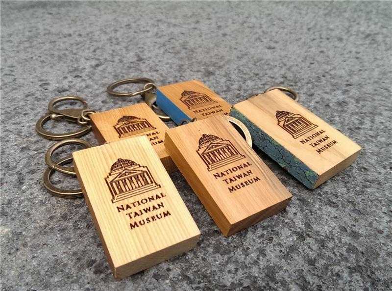 鐵道部舊木料鑰匙圈