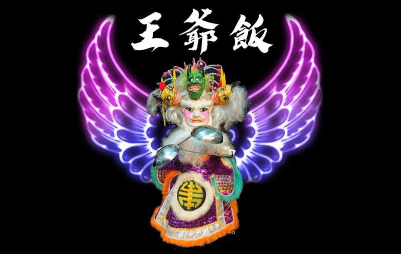 0503新聞照片:真樂掌中劇團《王爺飯》
