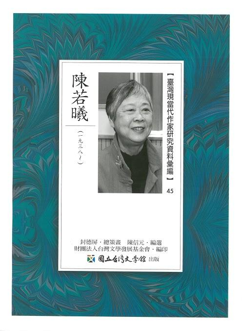 Front cover, Research Compilations on Modern Taiwanese Writers, No. 45: Chen Ruoxi (Chen Jo-hsi), which includes photographs, manuscripts, and other important material (Source: National Museum of Taiwan Literature)