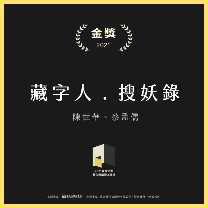 第一名金獎作品「藏字人.搜妖錄」