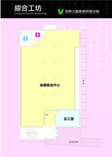 綜合工坊二樓平面圖