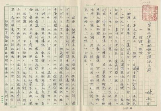 Manuscript of Lin's translations: The Tale of Genji.