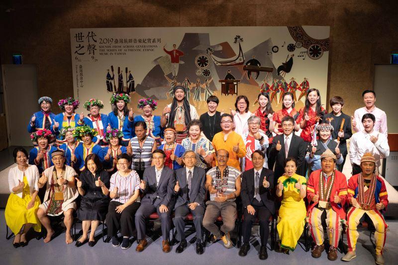 2019世代之聲─臺灣族群音樂紀實系列 宣告儀式-大合照-2
