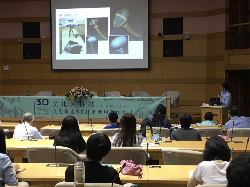 史前館與文資局辦理『文化資產3D技術應用工作坊」共同推廣3D技術應用